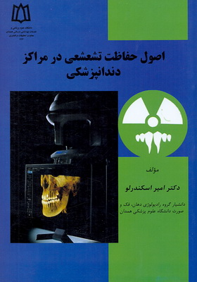 دانلود نسخه کامل کتاب اصول حفاظت تشعشعی مراکز دندانپزشکی