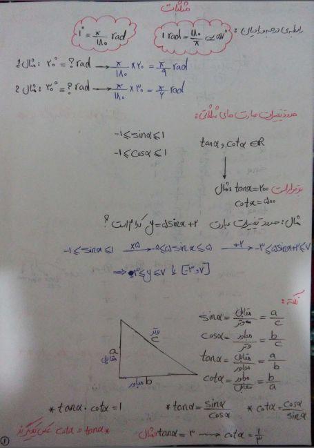 دانلود جزوه دست نویس مثلثات دبیرستان