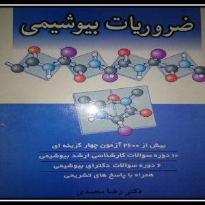 دانلود رایگان کتاب ضروریات بیوشیمی