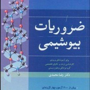 دانلود رایگان کتاب بیوشیمی دکتر محمدی