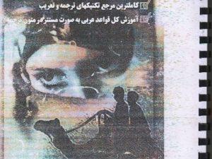 دانلود رایگان عربی کنکور آسان است استاد احمدی