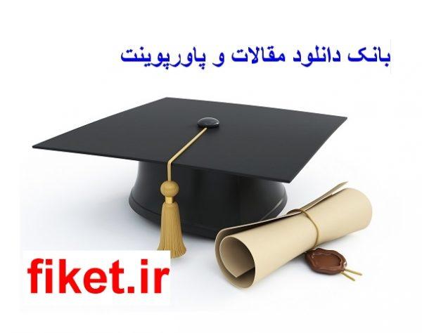 دانلود تحقیق مقالات و جزوات علمی و آموزشی