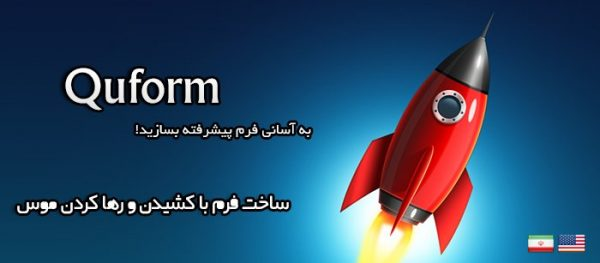 دانلود افزونه فارسی فرم ساز پیشرفته وردپرس Quform