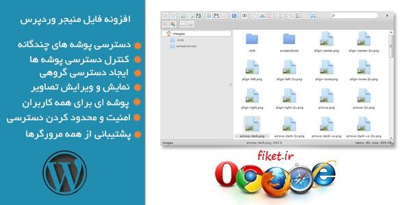 دانلود افزونه مدیریت پرونده حرفه ای File Manager Plugin