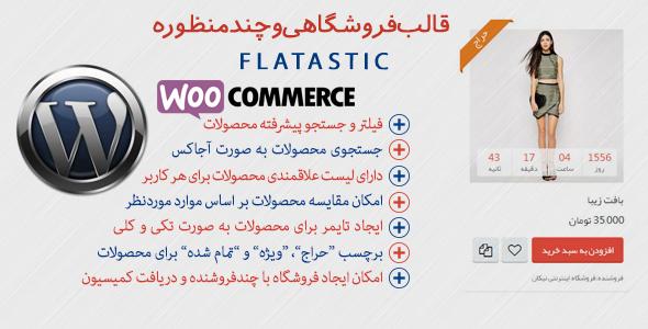 دانلود قالب وردپرس فروشگاهی FLATASTIC فارسی شده + افزونه های پولی به عنوان هدیه