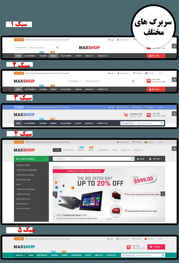 دانلود قالب فروشگاهی Maxshop مکس شاپ همتای دیجی کالا