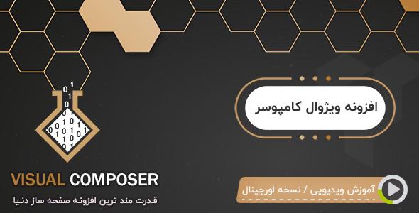 دانلود افزونه ویژوال کامپوزر visual composer بهترین صفحه ساز دنیا فارسی شده