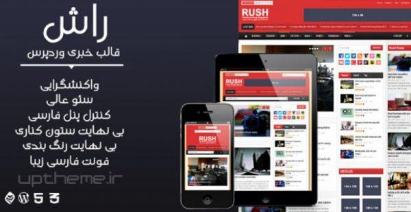 دانلود قالب فارسی مجله خبری rush