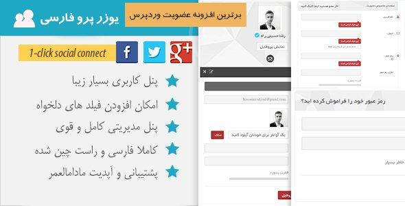 دانلود افزونه یوزر پرو UserPro فارسی،برترین افزونه ی عضویت وردپرس