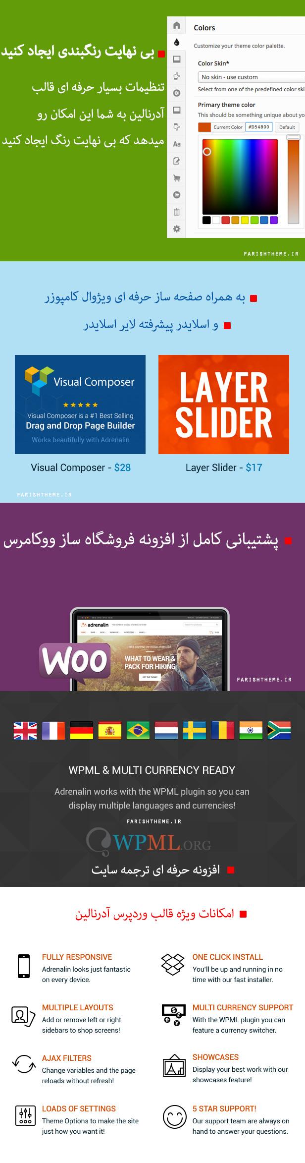 دانلود قالب فروشگاهی آدرنالین Adrenalin فارسی شده