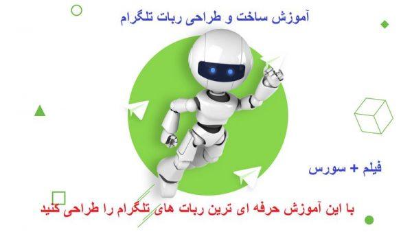 آموزش کامل ساخت و طراحی ربات تلگرام به صورت فیلم همراه با سورس ها