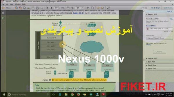 فیلم آموزشی فارسی نصب و پیکر بندی Nexus 1000v با کیفیت عالی