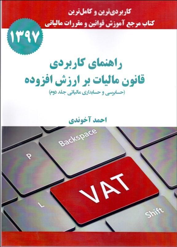 دانلود کتاب راهنماي كاربردي قانون ماليات بر ارزش افزوده حسابرسي و حسابداري مالياتي