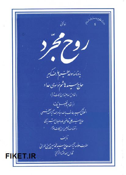 کتاب روح مجرد سید محمدحسین حسینی طهرانی