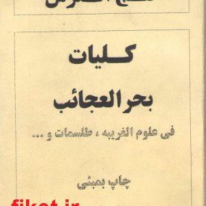 Pdf کتاب گنج العرش کلیات بحر العجائب
