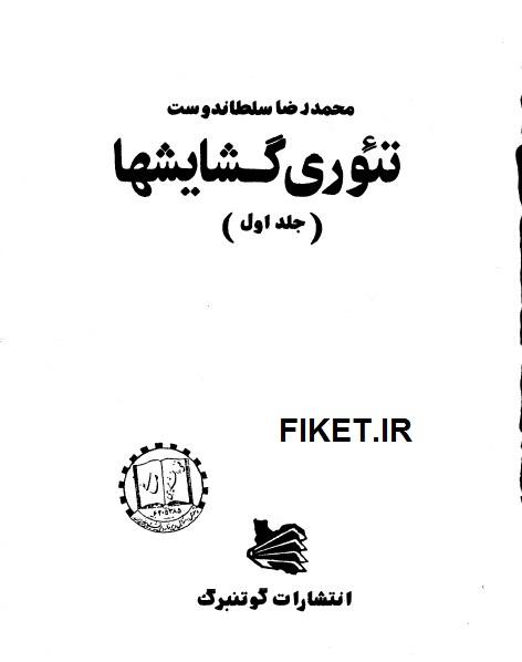 دانلود PDF کامل کتاب تئوری گشایش ها شطرنچ