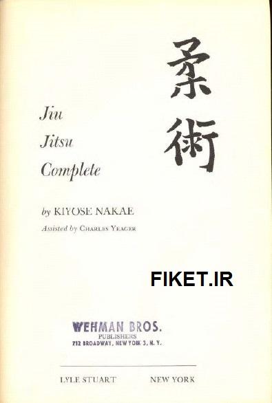 دانلود PDF کتاب آموزش تصویری تمام فنون جوجیتسو