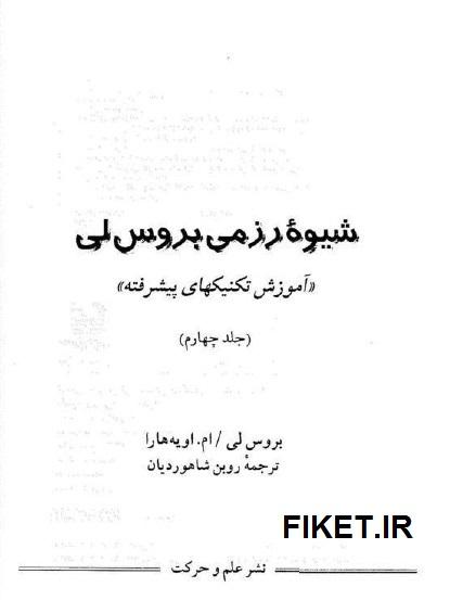 دانلود PDF کتاب شیوه رزمی بروس لی جلد چهارم آموزش تکنیکهای پیشرفته
