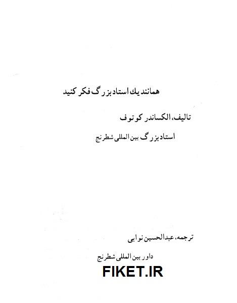 کتاب همانند یک استاد بزرگ فکر کنید یکی از پر فروش ترین و حرفه ای ترین کتاب های فارسی در زمینه ی شطرنچ می باشد.