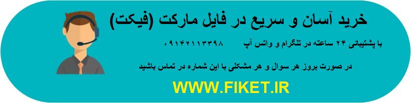 پشتیبانی سایت FIKET.IR