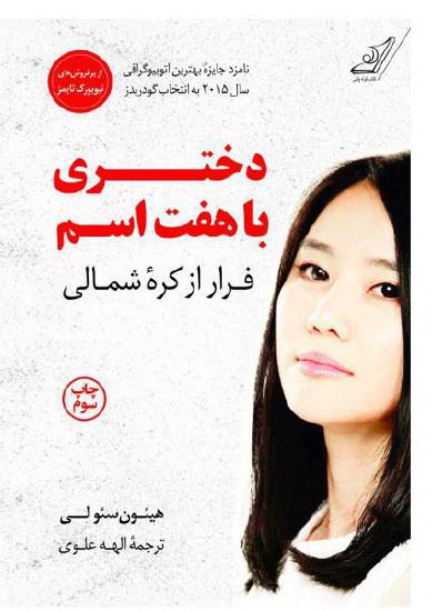 دانلود PDF کتاب دختری با هفت اسم فرار از کره شمالی