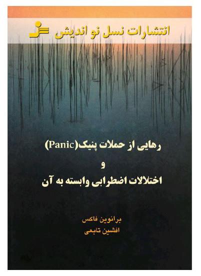 دانلود PDF کتاب رهایی از حملات پانیک