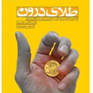 دانلود PDF کتاب طلای درون