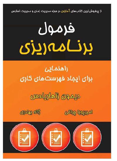 دانلود PDF کتاب فرمول برنامه ریزی