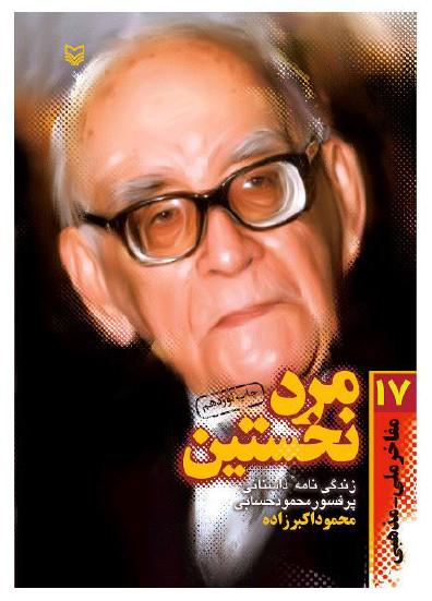 دانلود PDF کتاب مرد نخستین (زندگی نامهی داستانی پروفسور سید محمود حسابی)
