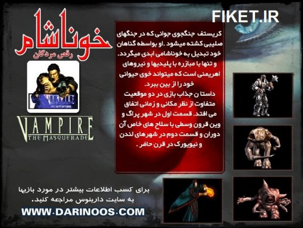 بازی خوناشام رقص مردگان با دوبله فارسی